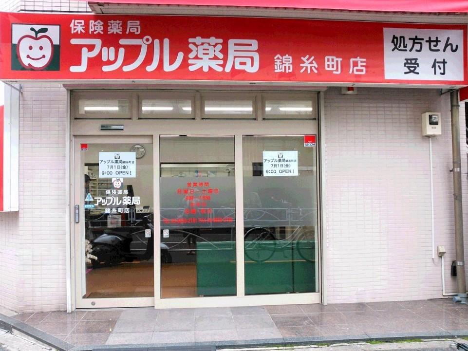 アップル薬局 錦糸町店