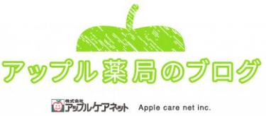 アップル薬局のブログ
