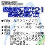 アップル薬局小岩店イベント8月チラシ