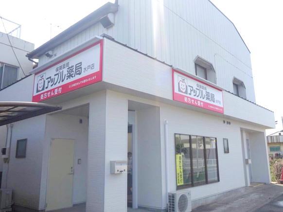 茨城 アップル薬局 水戸店